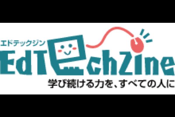 edtech-zine